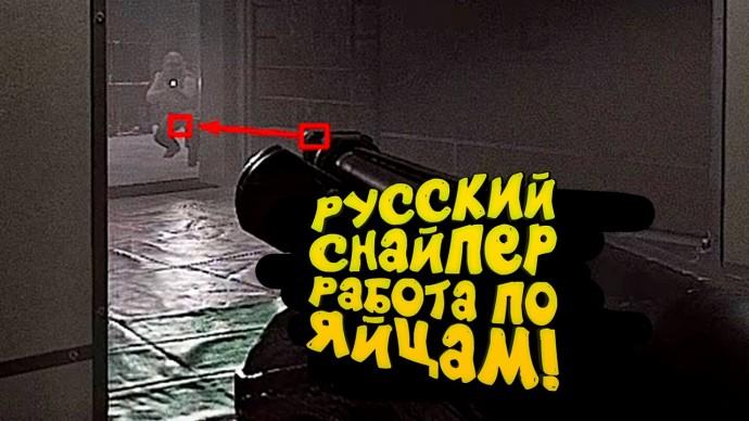 РУССКИЙ СНАЙПЕР! - РАБОТА ПО ЯЙЦАМ В Escape From Tarkov 2020