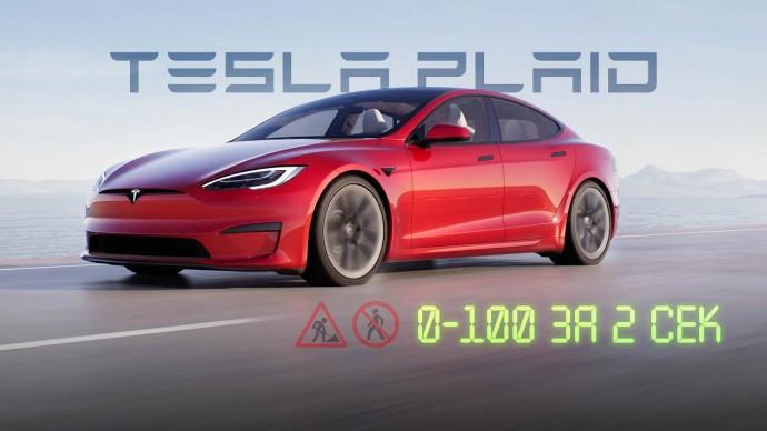Новая Tesla — самый быстрый авто в мире. Как Маск сделал это?