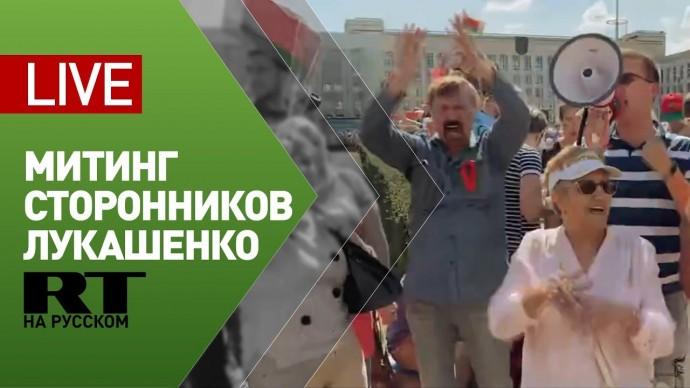 Прямая Трансляция. Митинг сторонников Лукашенко в Минске