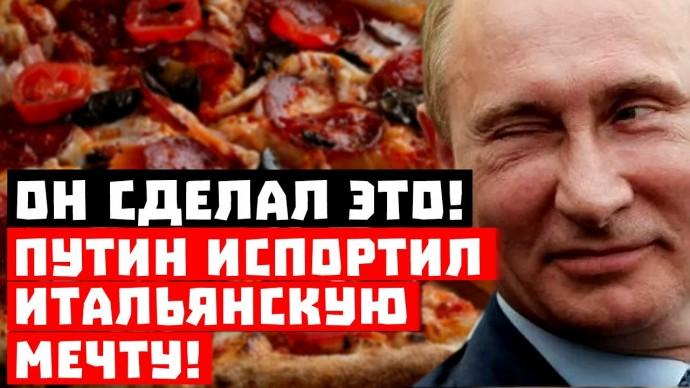 Внезапно, Москва снова атакует! Путин испортил итальянскую мечту!