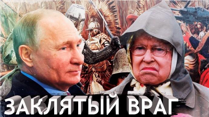 Кто на самом деле главный заклятый враг России?