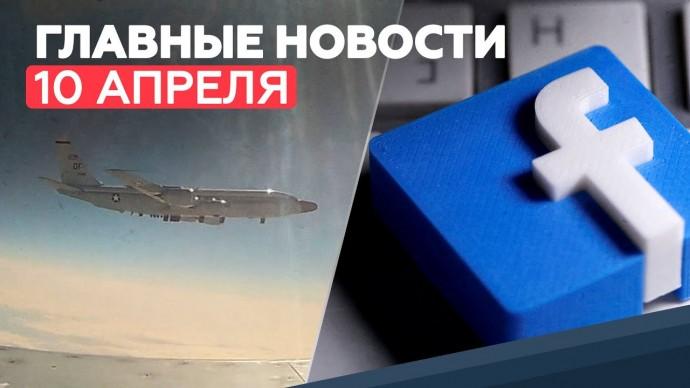 Новости дня — 10 апреля: блокировка стрима RT, перехват самолёта-разведчика ВВС США, авария в Турции