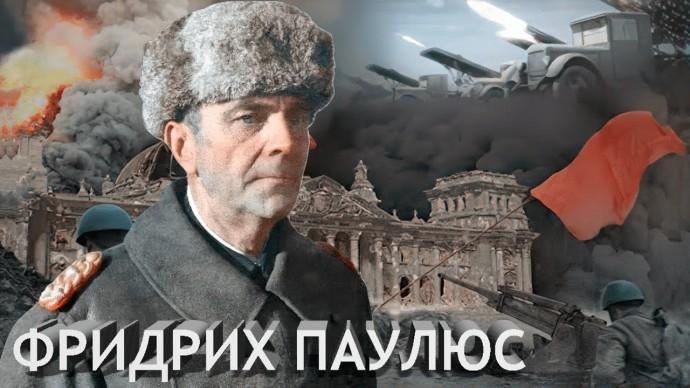 """Откровения Паулюса о советских солдатах: """"То, что нам кажется невозможным, для них возможно"""""""