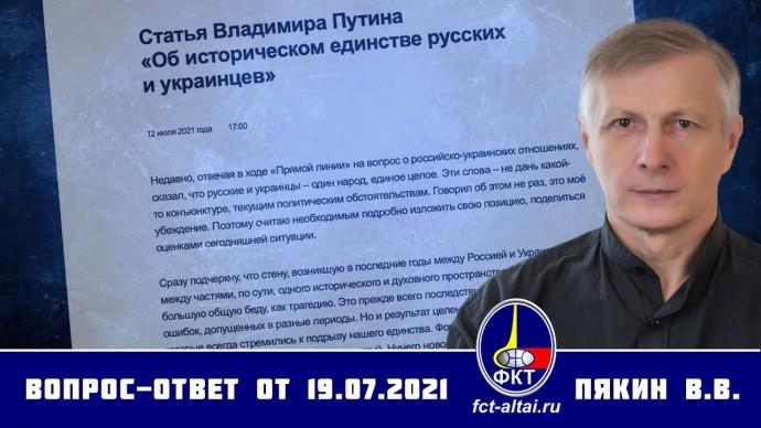 Валерий Пякин. Вопрос-Ответ от 19 июля 2021 г.