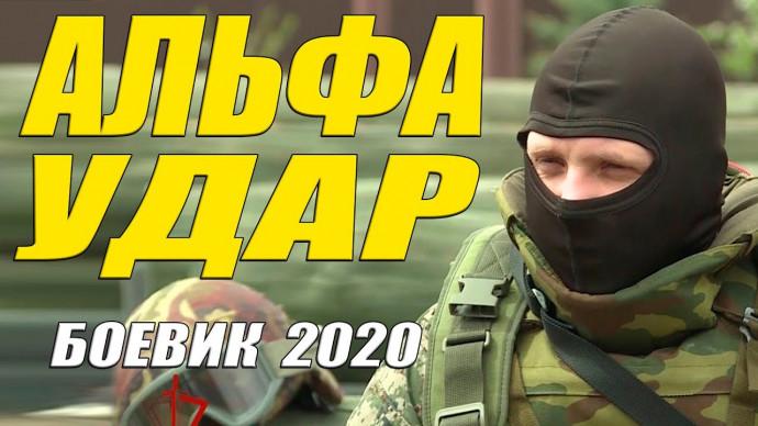 Боевик взял штурмом!! [[ АЛЬФА УДАР ]] Русские боевики 2020 новинки HD 1080P