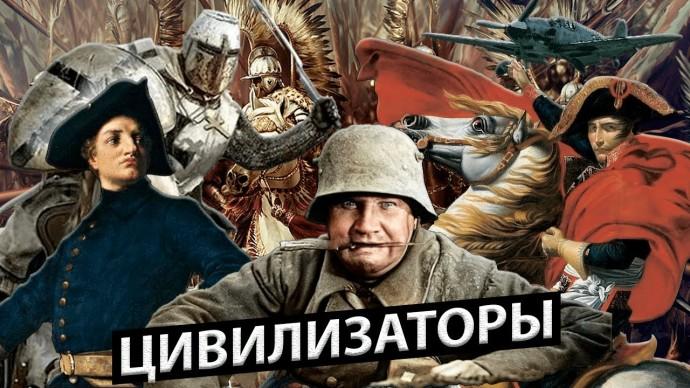Оказывается, Россию пытались европеизировать, нападая на неё раз в столетие