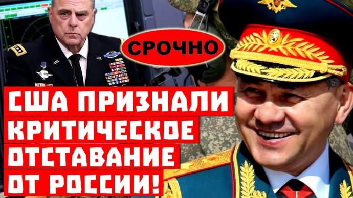 Шойгу не догонят! США признали критическое отставание от России!