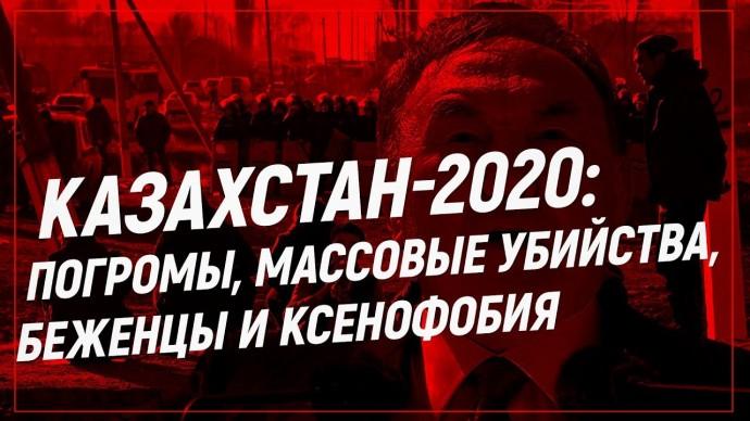 Казахстан-2020: погромы, массовые убийства, беженцы и ксенофобия (Telegram. Обзор)