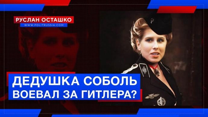 Дедушка предательницы Соболь воевал за Гитлера? (Руслан Осташко)