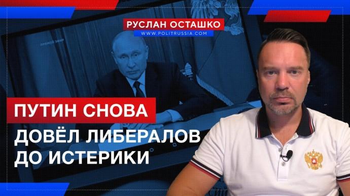 Путин снова довёл либералов до истерики (Руслан Осташко)