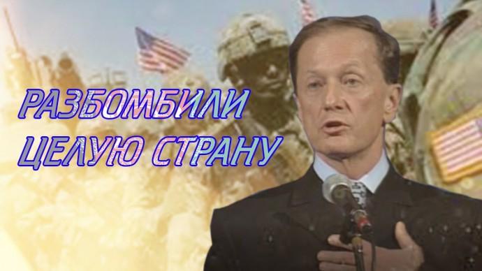 Михаил Задорнов - Разбомбили целую страну