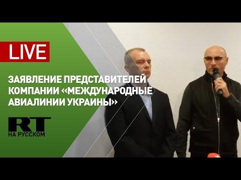 Пресс-конференция представителей компании «Международные авиалинии Украины» — LIVE