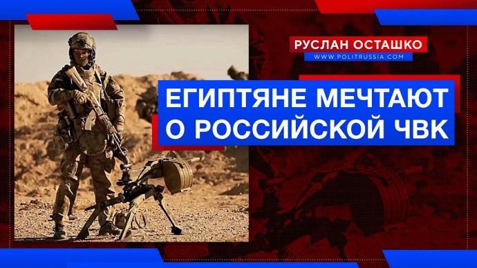 Египтяне мечтают о помощи от российской ЧВК (Руслан Осташко)