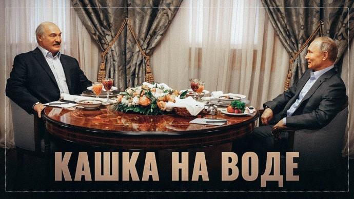 Кашка на воде для Лукашенко. Момент истины наступил