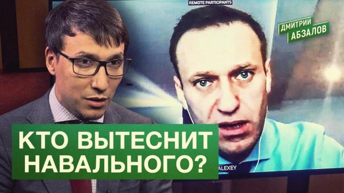 Кто вытеснит Навального? (Дмитрий Абзалов)