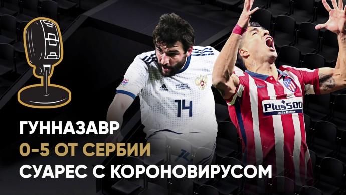 «Звуки футбола»: футбольный пузырь, месть Суареса откладывается и дерби Спартак - Динамо