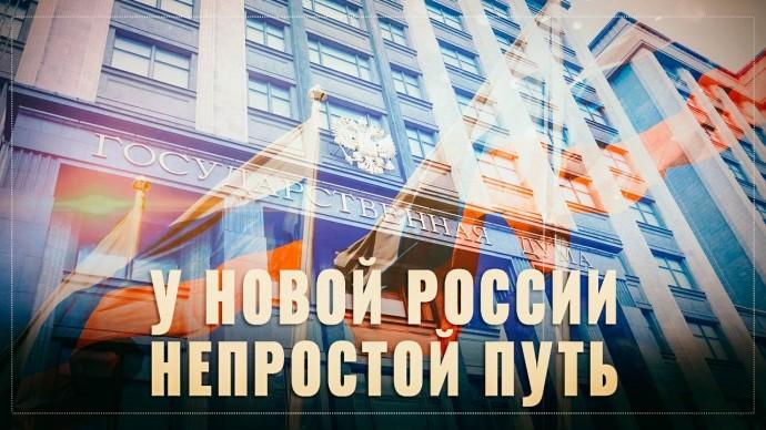 Госдума: ПОЧЕМУ распался СССР? Надо дать ОЦЕНКУ! @Дума ТВ