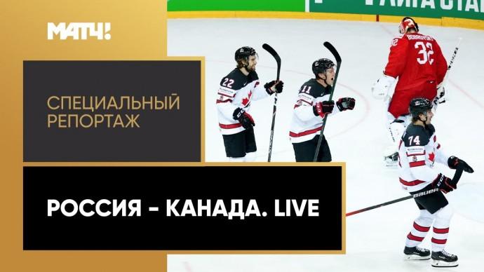 «Россия - Канада. Live». Специальный репортаж