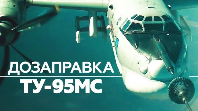 Дозаправка ракетоносцев Ту-95МС в небе над Поволжьем — видео