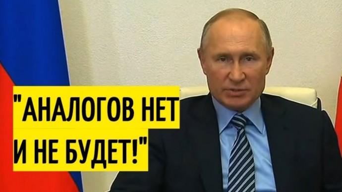 Срочно! Путин заявил о наличии у России УНИКАЛЬНОГО оружия!