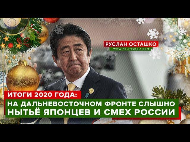 На Дальневосточном фронте слышно нытьё японцев и смех России (Руслан Осташко)