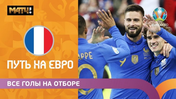 Все голы сборной Франции в отборочном цикле ЕВРО-2020