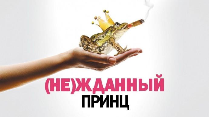 (Не)жданный принц - фильм комедия (2013)