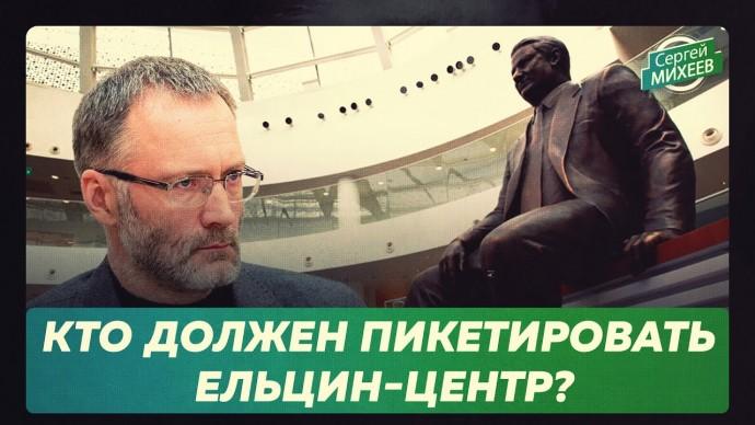Кто должен пикетировать Ельцин-центр? (Сергей Михеев)