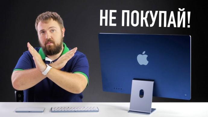"""Не покупай новый iMac 24"""" на М1 и вот почему"""