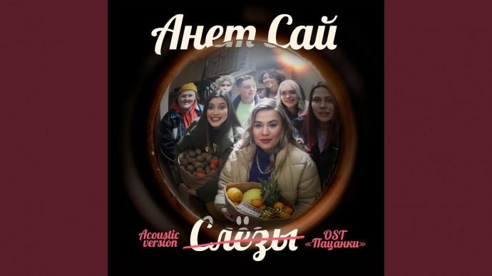 "СЛЁЗЫ (OST ""Пацанки"", Acoustic Version)"