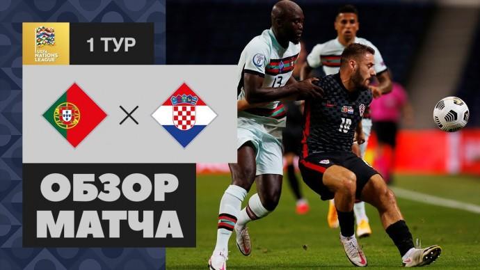 05.09.2020 Португалия - Хорватия - 4:1. Обзор матча