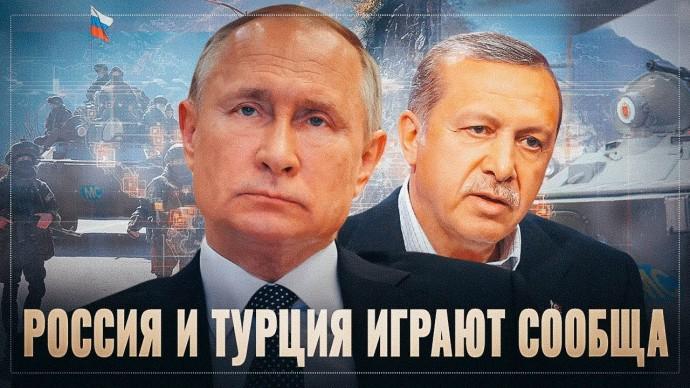 Пентагон долетался! Глубинный интерес имперских проектов Путина и Эрдогана