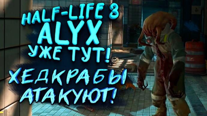 Half Life: Alyx - ХЕДКРАБЫ АТАКАУЮТ! - НОВЫЙ HALF-LIFE 3 УЖЕ ТУТ!