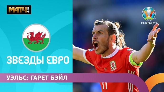 Гарет Бэйл собрался завершать карьеру? Сколько лидер Уэльса забьет на ЕВРО-2020?
