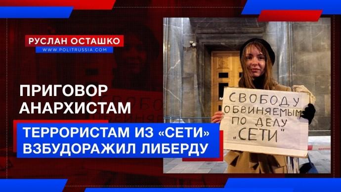 Приговор анархистам-террористам из «Сети» взбудоражил либерду (Руслан Осташко)