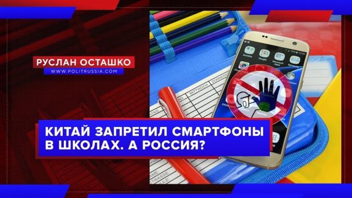 Китай запретил смартфоны в школах. А Россия? (Руслан Осташко)