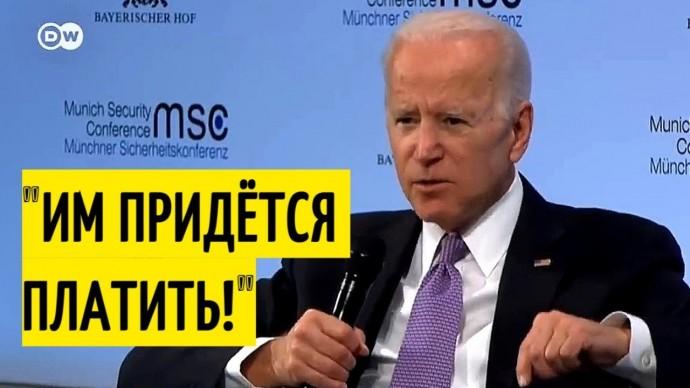 Джо Байден ВПЕРВЫЕ о России Путина и российской угрозе
