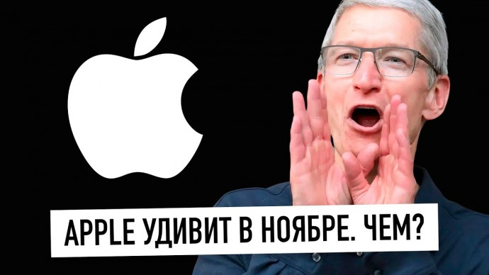 WhatsApp упал да и хрен бы с ним, давайте лучше поговорим о MacBook Pro 14/16 на M1X и AirPods 3...