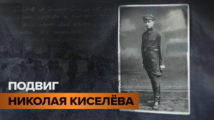 Подвиг русского Шиндлера: как Николай Киселёв спас 218 человек в оккупированной Белоруссии