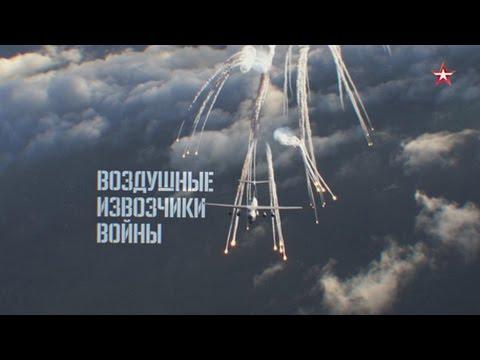 Военная приёмка. Воздушные извозчики войны.