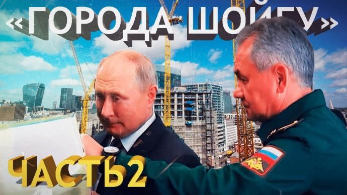 «Города Шойгу» приведут министра обороны РФ в президенты страны