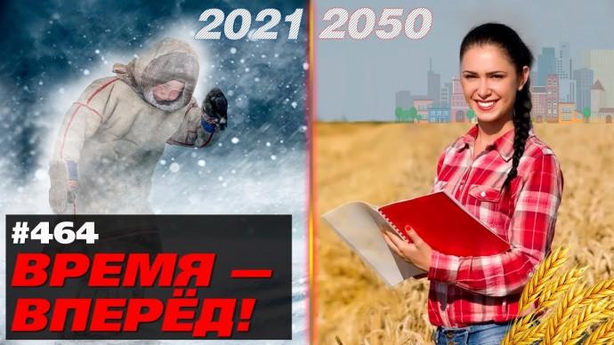 Ветер перемен. Как потепление изменит Россию