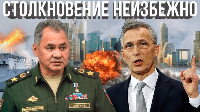 Чем ближе конец НАТО, тем выше вероятность столкновения с Россией