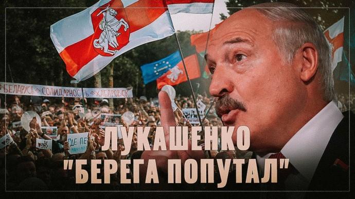 Батька и пекло. Игра Лукашенко загнала его в ловушку