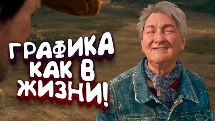 ГРАФИКА КАК В ЖИЗНИ! - RTX 3090 В DAYS GONE (ЖИЗНЬ ПОСЛЕ) #3