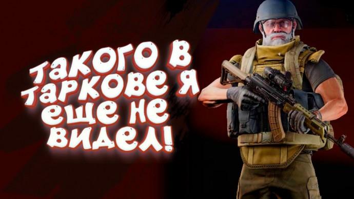 ТАКОГО В ТАРКОВЕ Я ЕЩЕ НЕ ВИДЕЛ! - Escape From Tarkov 2020