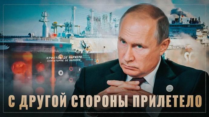 Уступите место. Как Путин снова американцев переиграл