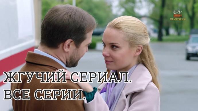 МЕЛОДРАМА 2020 ПРОЖГЕТ ТВОЕ СЕРДЦЕ ДО ГЛУБИНЫ! НОВИНКА! Опекун. Русские сериалы 2020. СЕРИАЛЫ 2020