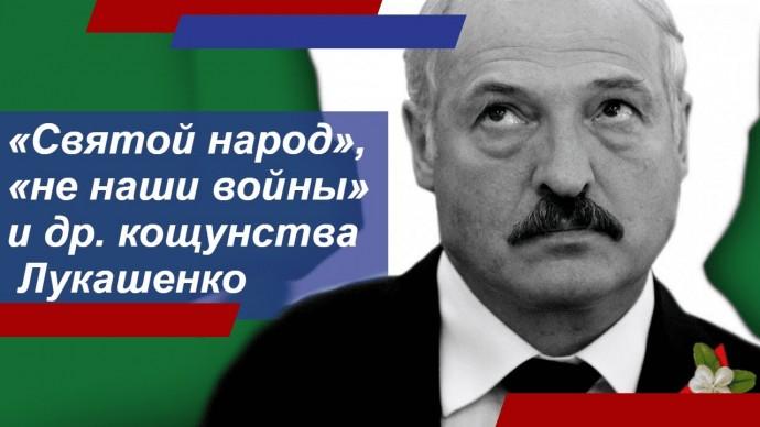 «Святой народ», «не наши войны» и другие кощунства испуганного Лукашенко