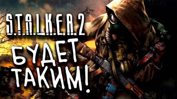STALKER 2 БУДЕТ ТАКИМ!
